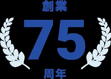 創業75周年